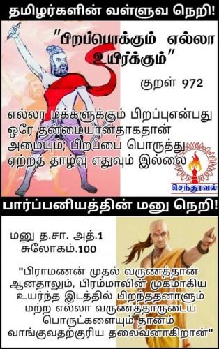 tamils-vs-brahmins