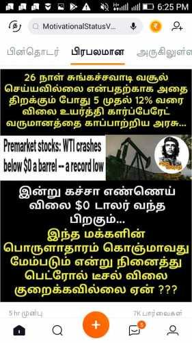 modi-petrol-price