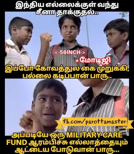 modi-military-care-fund