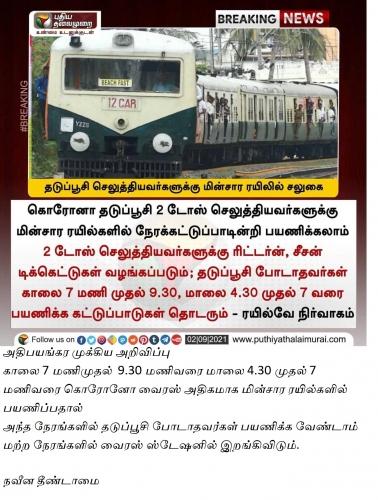 electric-train-vaccination-condition