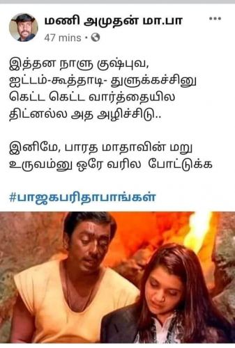 sanghis-about-kushboo